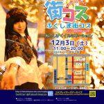 12月3日は第6回「街コス」開催日です。県内外からたくさんのコスプレイヤー