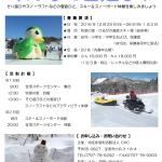 雪遊びイベント開催します!12/25(日)〜26(月) 岐阜県下スキー場