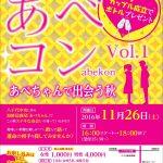 11月26日土曜日に八千代中央の居酒屋あべちゃんで合コンイベントが開催されます!