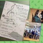 11/23祝水 ハーモニーホール座間大ホールにてクラシックフェスタ