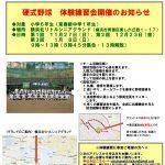 横浜北リトルシニア 第3回体験練習会新中学一年生大募集(^^)