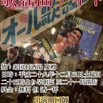 今回で3回目を迎える大好評イベント、12/3(土)「歌謡曲ナイト」入場無料です!