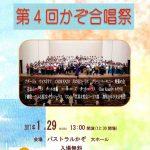 加須市内で活躍活動している合唱団が一堂に会し第4回かぞ合唱祭を開催します。