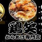 堺区材木町西に中津から揚げ専門店がありました、鶏笑堺店があります、醤油ベースのア