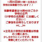 塚口ミニバスケットボールクラブでは、一緒に活動してくれる部員を大募集しています。