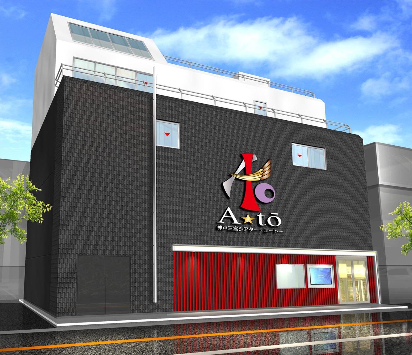 2017年4月、神戸・三宮にオープン!客席数100席の小劇場「神戸三宮シアター・エートー」