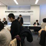 高砂市の学習支援NPOいまじん1/22、姫路市じばさんびる8Fで不登校支援の新法の勉強会