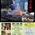 西吉野の賀名生梅林 3月12日(日)13:00より「初午大祭 湯塩の火祭り」