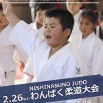 2月に幼児の柔道大会を開催致します。是非、応援に来て下さい。