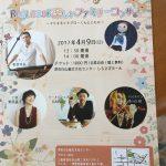 4月9日に津市白山総合文化センターで開催されるコンサートです。