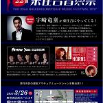 3/26(日)東住吉区民ホール3Fで『第22回東住吉音楽祭』が開催されます。