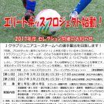 『将来の夢は、プロのサッカー選手!』そんなキッズを応援します。