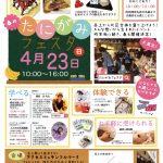 4月に神戸市北区谷上で行われるイベントです。北区の玄関口、谷上から広がる人の輪。