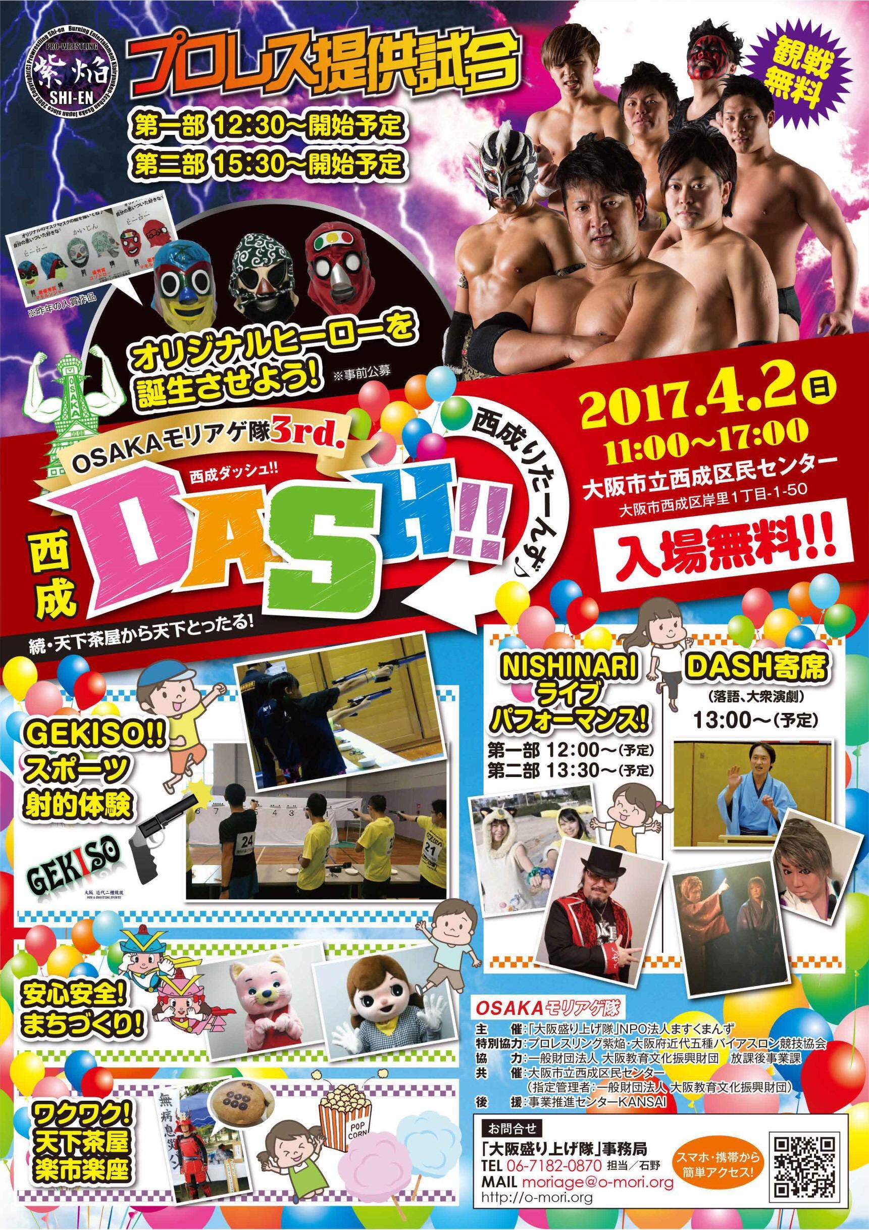 4/2(日)大阪市立西成区民センターで『西成DASH!!』観覧無料