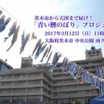 3/12(日)大阪茨木市で、東日本大震災チャリティーイベント『「青い鯉のぼり」
