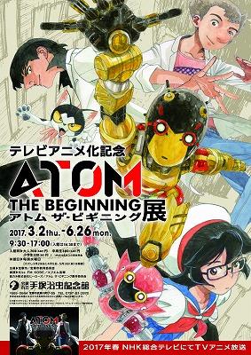 3月から宝塚市立手塚治虫記念館で、「アトム ザ・ビギニング」の展覧会が開催
