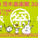 5月5日 茨木市役所近辺で茨木音楽際が開催されます。