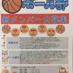 第一大島小学校で活動しているICHIDAIミニバスケットボールクラブ