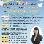 4月16日行田市総合福祉会館「やすらぎの里」にて子育てに関する講演会