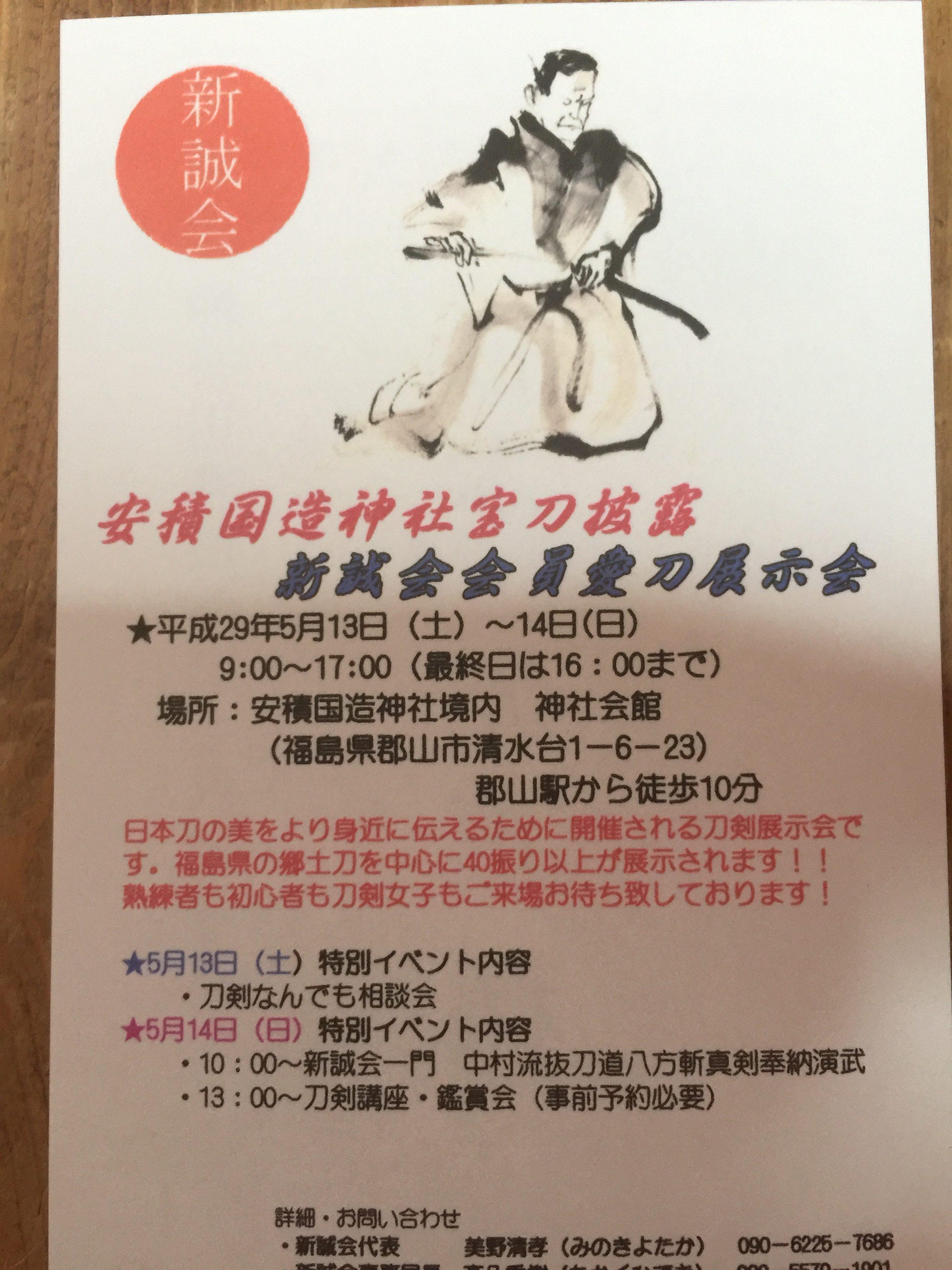 郡山の安積国造神社で刀剣展示鑑賞会が開催されます。5/13-14日の2日間