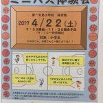 ICHIDAIミニバスケットボールクラブで4/22(土)ミニバス体験会を開催