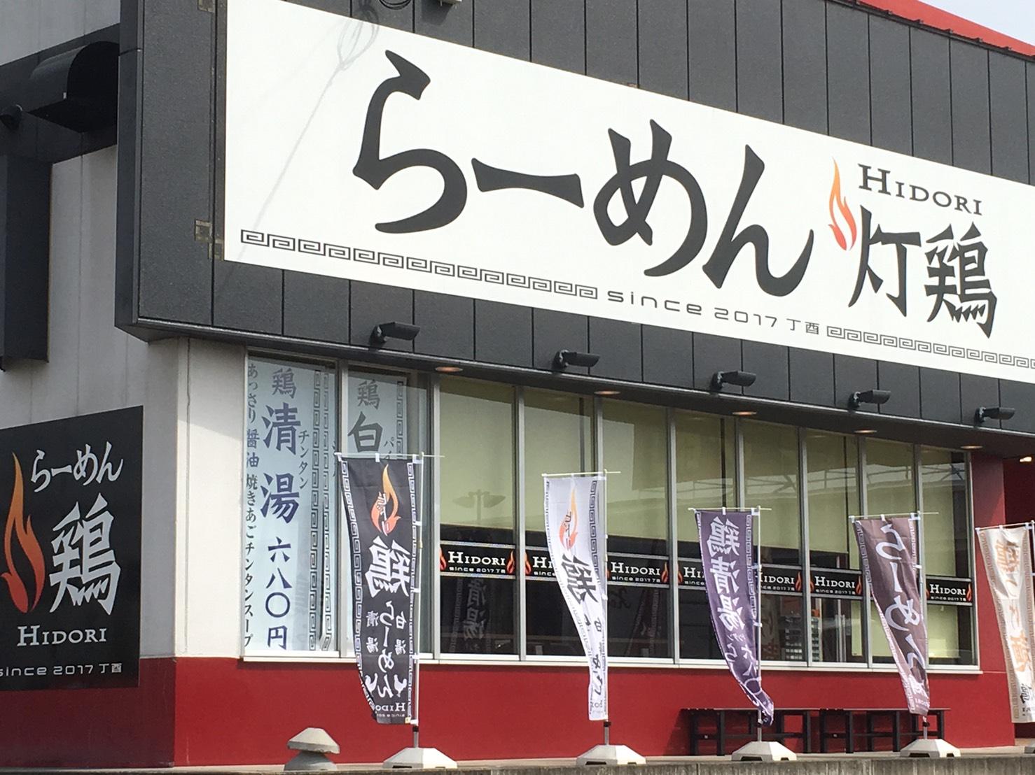 八山田にらーめん店オープン 鶏出の白湯スープは絶品でした!