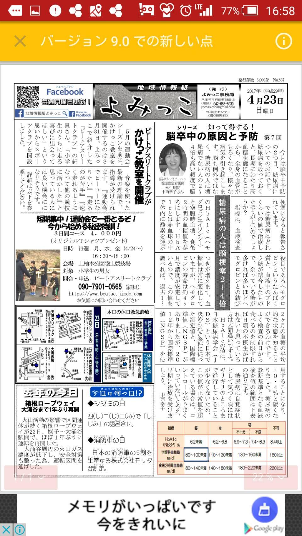 八王子地域情報誌よみっこさんに掲載されました。かけっこ教室!短期集中!
