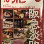 阪急淡路の商店街にランチに行くと、こんな雑誌フリーペーパーが。