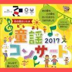「彩の国さいたま童謡コンサート2017」の観覧者を募集します