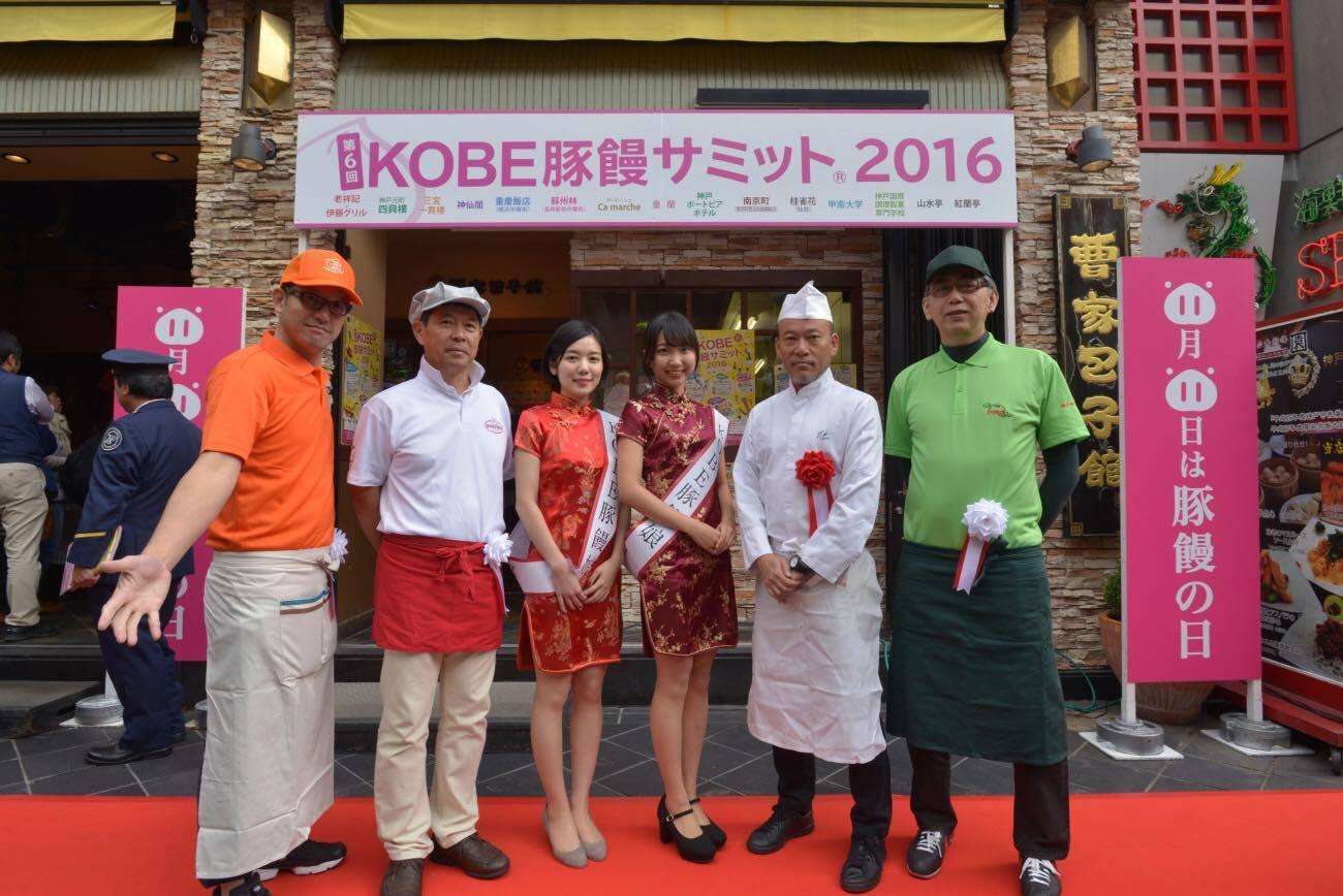 5/20(土)KOBE豚饅サミットの販売イベントあります!