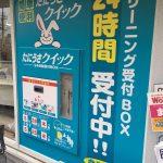 京阪守口市駅前にある谷口クリーニング店、24時間受付もやってるみたいです。