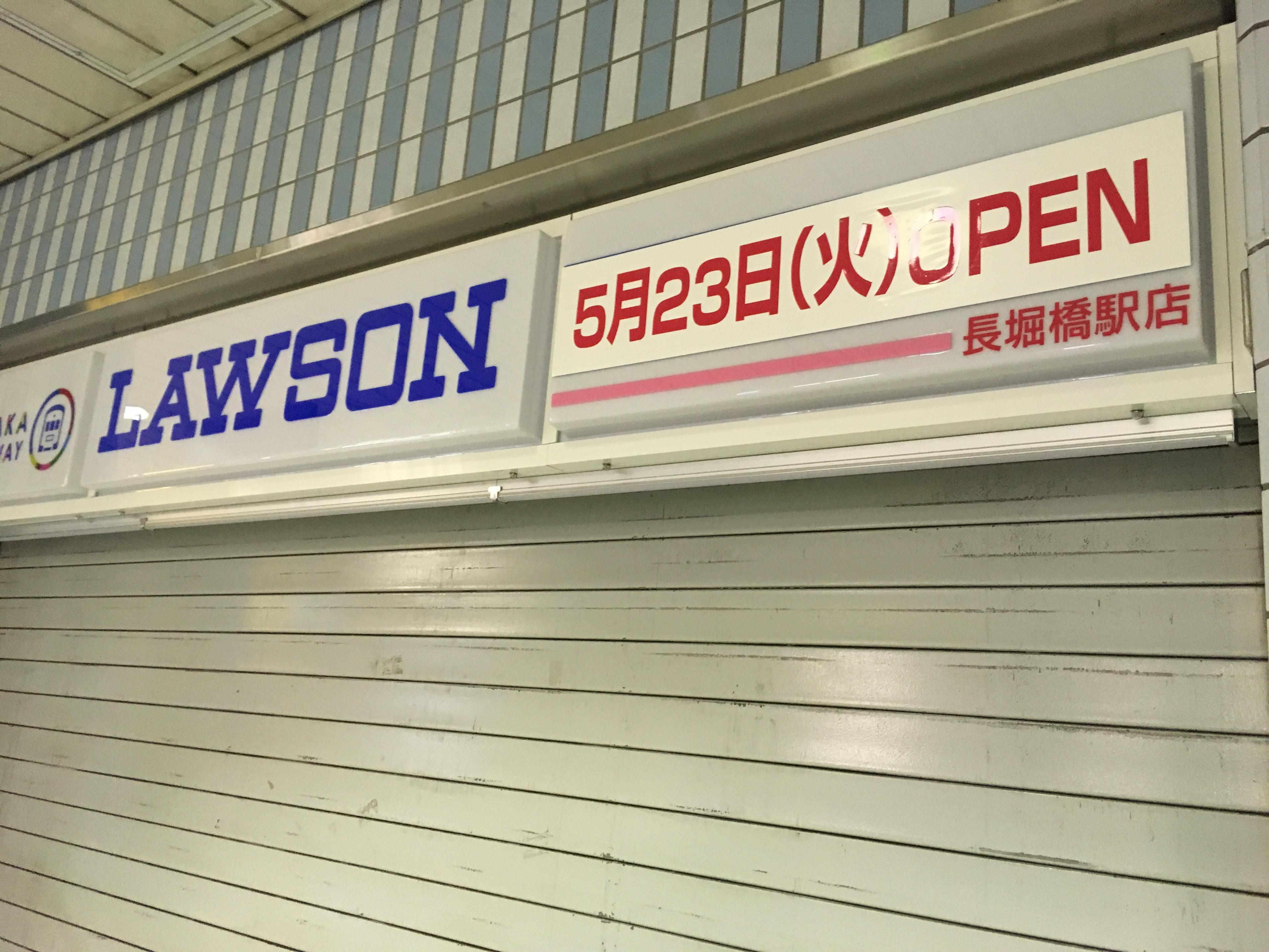 大阪市営地下鉄長堀鶴見緑地線の『長堀橋駅』の改札前にLAWSON