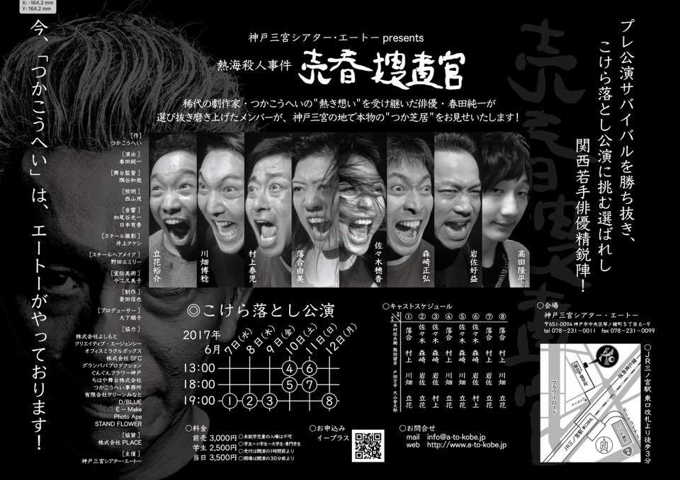 神戸三宮シアター・エートーがグランドオープン☆こけら落とし公演!