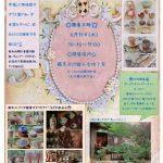 京急花月園前、三松幼稚園前個人宅にて恒例のガレージセールを行います。