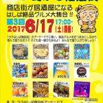 『第3回5時から招店街』が大阪守口市、ララはしば商店街で6/17(土)17時から