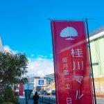 作家さんの一点モノに出会えるマルシェ「桂川マルシェ」6月3日、4日開催