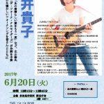 多治見市 6/20(火)12:15〜12:45 白井貴子さんの生歌を無料で聴けます