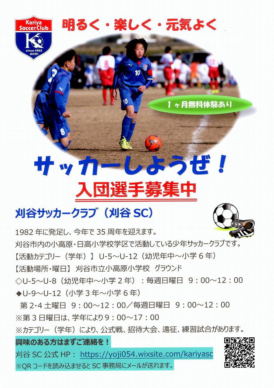 刈谷市小高原・日高小学校学区で活動しています。