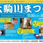 大阪市東住吉区にて、7/30(日)〜8/1(火)『大駒川祭り』開催中!
