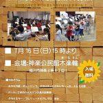 旭川では初となる子どもオーケストラ「旭川市少年少女オーケストラ」