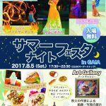 8月5日寺尾のGaiaにてサマーナイトフェスが開催されます。