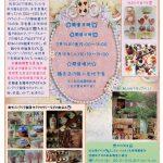7/14(金), 7/15(土)に雑器のポップアップストア・ガレージセールを開催