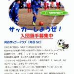 刈谷市て活動しています。少年サッカーチームです。