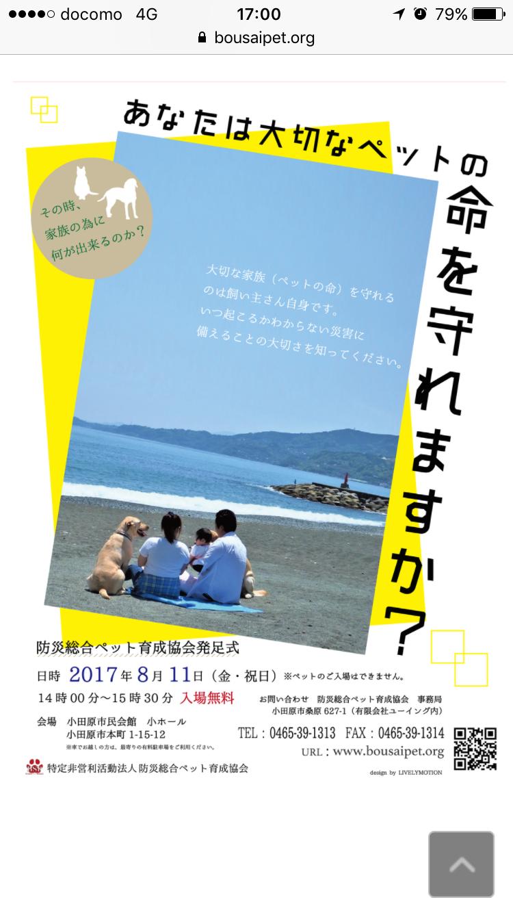 8月11日(金)祝日 に小田原市民会館 小ホールにて【防災総合ペット育成協会】