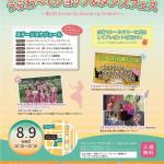 家族で楽しむ うらわ〜くショップ&ダンスフェス 第6回 Dream for Women&Children