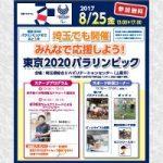 「埼玉でも開催 みんなで応援しよう東京2020パラリンピック」を開催します!