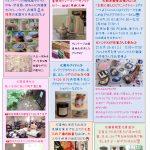 雑器類ポップアップストア in 横浜市