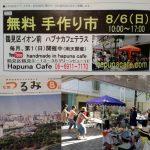 無料、手作り市in hapuna cafe いよいよ今週8/6(日)