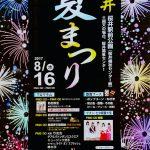 桜井夏祭り開催です。