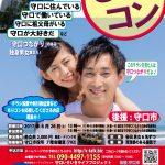 守口市役所で出会う『もりコン』開催します!8月26日(土)13時〜